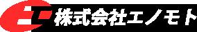 株式会社エノモト